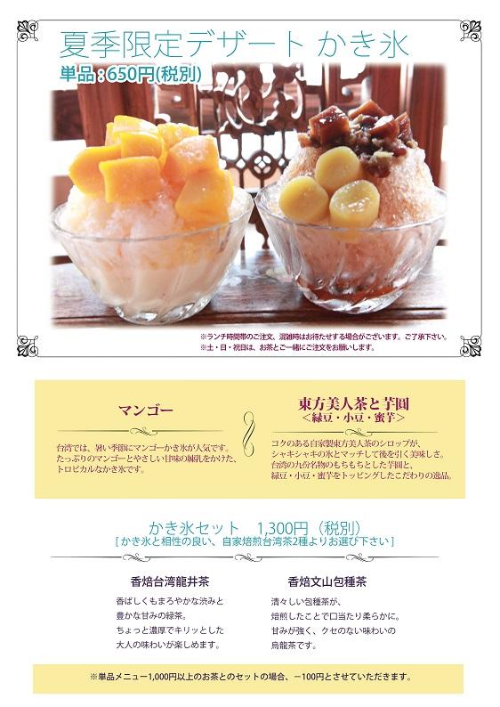160814_期間限定メニューかき氷デザートweb用画像up