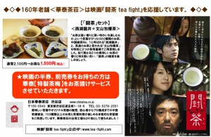 teafight