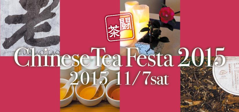 teafesta2015