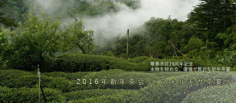 2016新年茶会